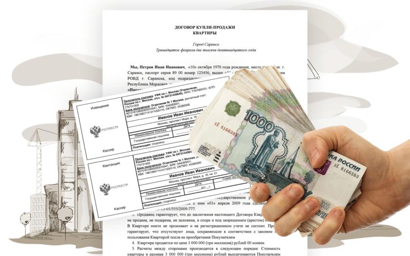 регистрация права собственности на квартиру госпошлина 2021