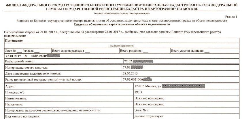 Выписка из ЕГРН для регистрации по месту жительства