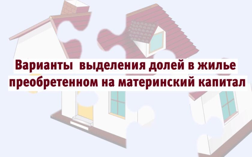 Выделение долей детям при покупке квартиры в ипотеку с материнским