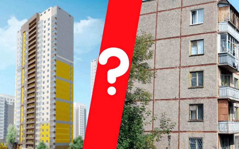 Какую квартиру лучше купить новостройку или вторичку