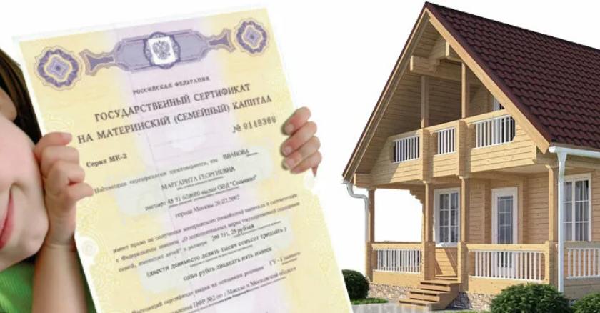 Покупка дома под материнский капитал можно ли купить