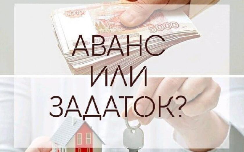 Аванс или задаток что лучше при покупке квартиры