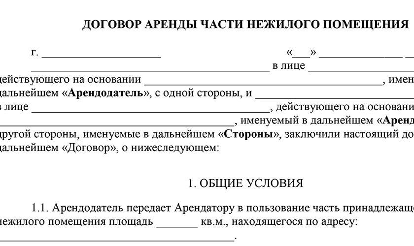 Договор аренды части нежилого помещения