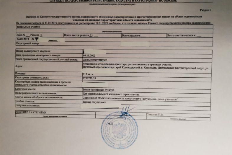 Какие документы нужно предоставить для получения выписки из ЕГРН