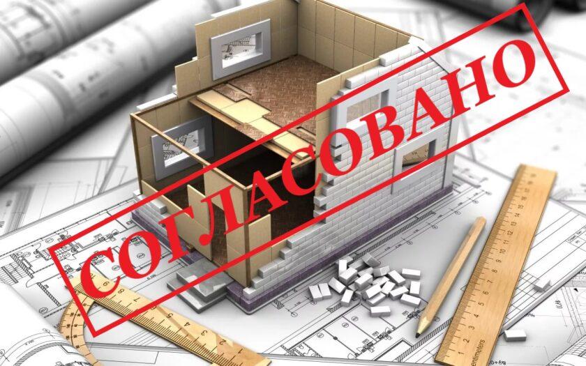 Перепланировка и переустройство жилых помещений