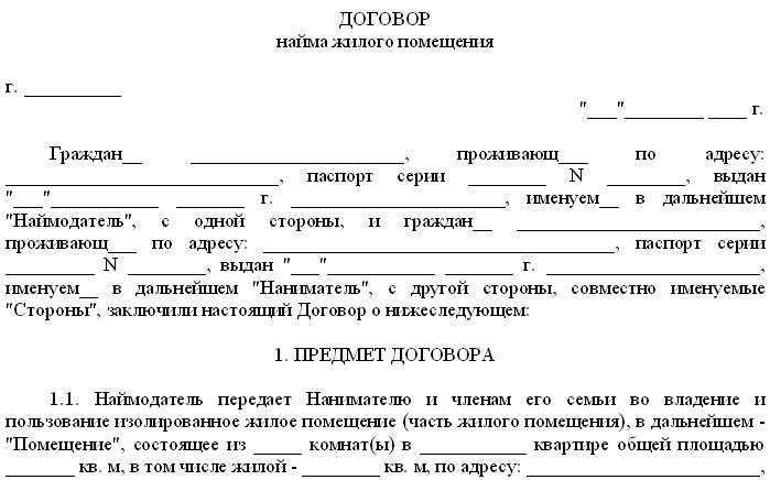 Временная регистрация по договору найма жилого помещения
