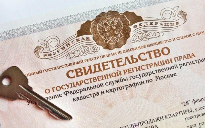 Государственная регистрация права собственности на квартиру в Росреестре