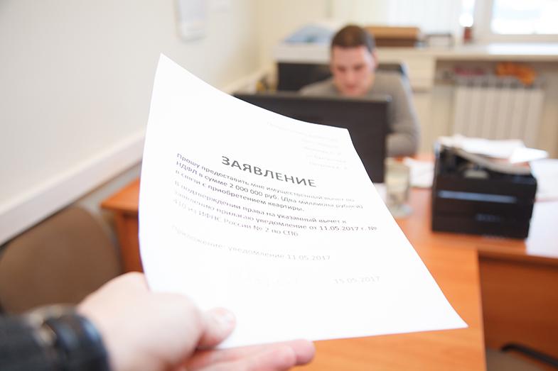 Как оформить имущественный вычет через работодателя