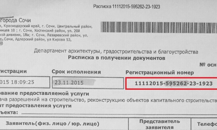 Проверка готовности документов в МФЦ по номеру расписки