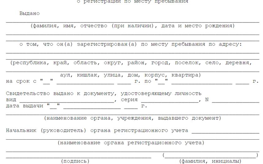 Разница между временной регистрацией и временной пропиской