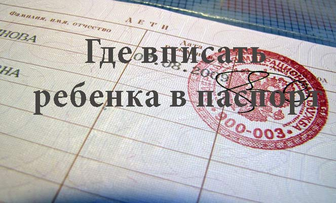 Где вписать ребенка в паспорт