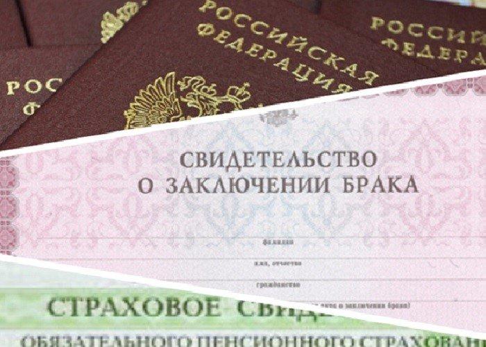 Какие документы менять после вступления в брак