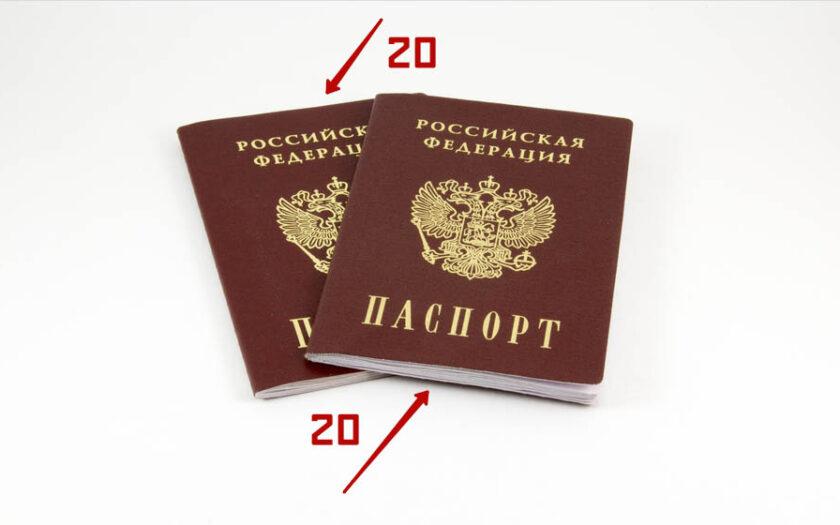 Замена паспорта в 20 лет